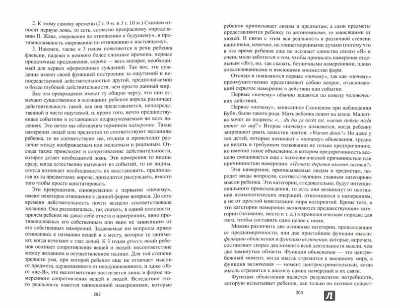 Иллюстрация 1 из 10 для Речь и мышление ребенка - Жан Пиаже   Лабиринт - книги. Источник: Лабиринт