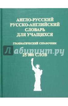 Англо-русский, русско-английский словарь для учащихся. Грамматический справочник. 25 000 слов от Лабиринт