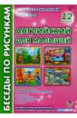 Английский для малышей. Комплект наглядных пособий для дошкольных учреждений и начальной школы