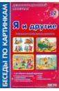 Я и другие: комплект наглядных пособий для дошкольных учреждений и начальной школы