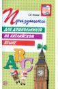 Козина Светлана Праздники для дошкольников на английском языке