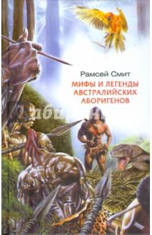 Мифы и легенды австралийских аборигенов