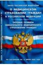 Закон Российской Федерации О медицинском страховании граждан в на 15.07.08