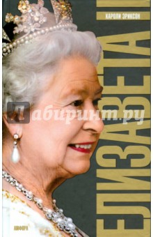 Елизавета II. Биография