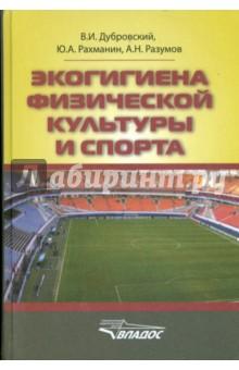 Экогигиена физической культуры и спорта. Руководство для спортивных врачей и тренеров от Лабиринт