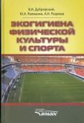 Экогигиена физической культуры и спорта. Руководство для спортивных врачей и тренеров