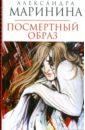 Посмертный образ (мяг), Маринина Александра