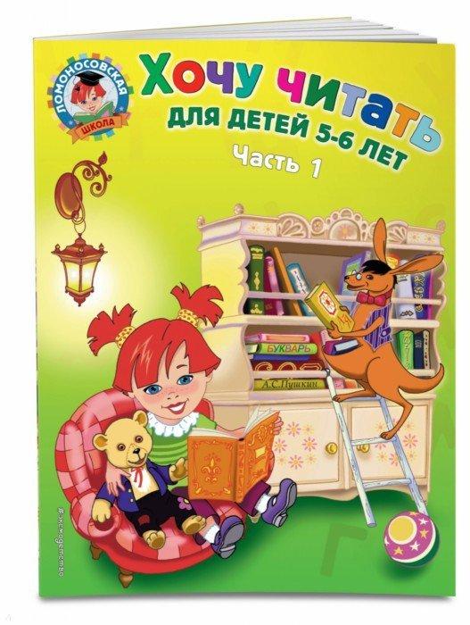 Иллюстрация 1 из 44 для Хочу читать: для детей 5-6 лет. В 2 частях. Часть 1 - Валентина Егупова | Лабиринт - книги. Источник: Лабиринт