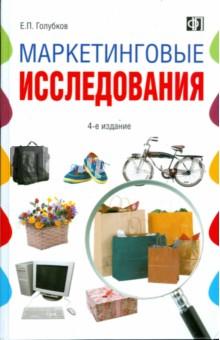 Маркетинговые исследования. Теория, методология и практика. Учебник