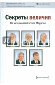 Секреты величия: по материалам Fortune Magazine