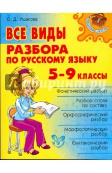 цена на Все виды разбора по русскому языку. 5-9 классы