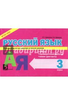 Русский язык: Тесты, проверочные работы, мини-диктанты: 3 класс