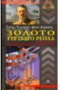 Скачать Кранц Золото Третьего рейха Вектор Новая книга известного писателя Бесплатно