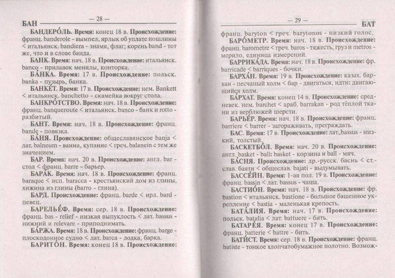 Иллюстрация 1 из 2 для Этимологический словарь русского языка для школьников - С. Карантиров   Лабиринт - книги. Источник: Лабиринт