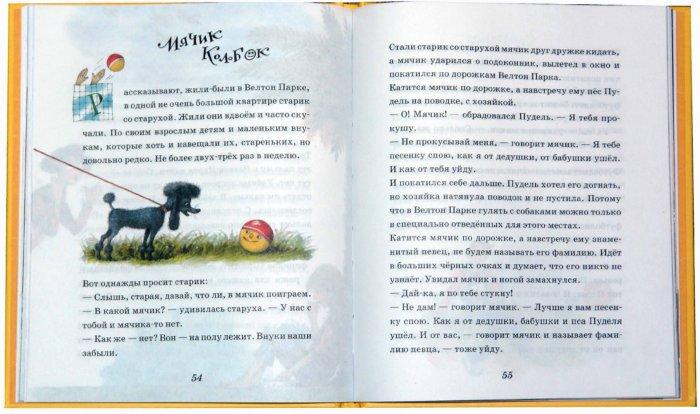 Иллюстрация 1 из 46 для Мифы и легенды Велтон Парка - Григорий Остер | Лабиринт - книги. Источник: Лабиринт