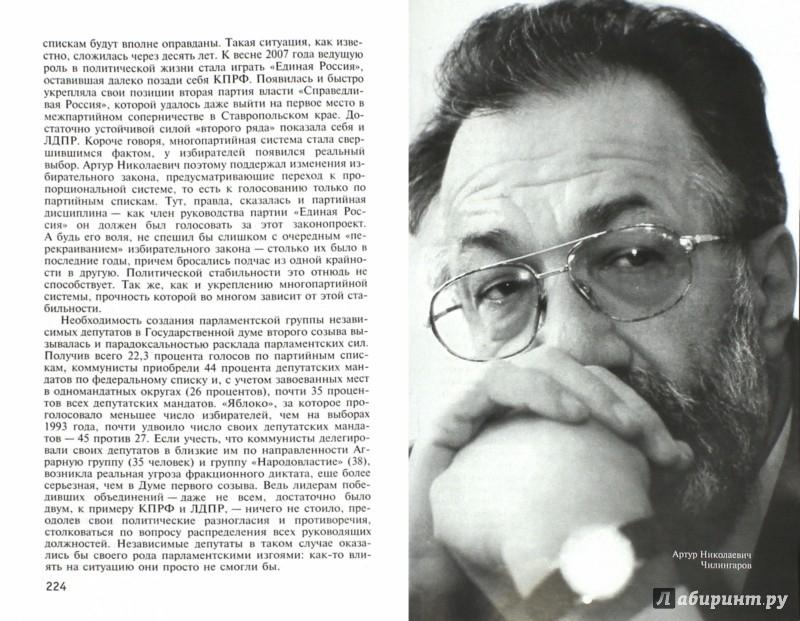 Иллюстрация 1 из 16 для Артур Чилингаров - Владимир Лизун | Лабиринт - книги. Источник: Лабиринт