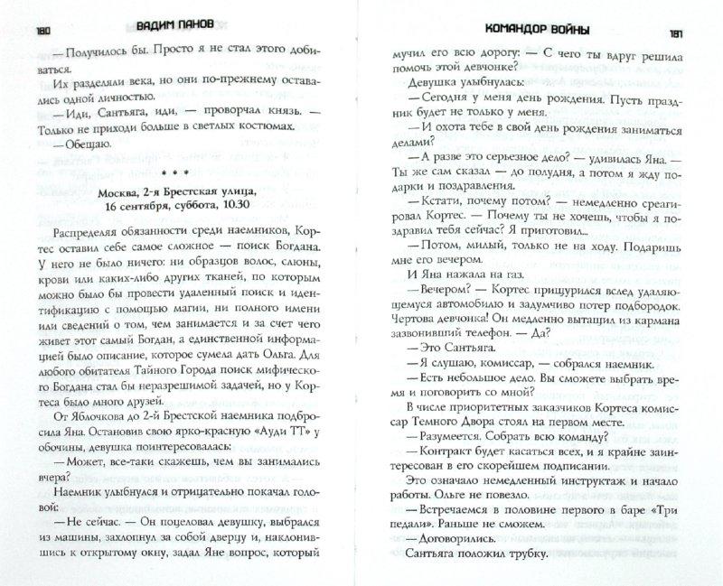 Иллюстрация 1 из 8 для Командор войны - Вадим Панов | Лабиринт - книги. Источник: Лабиринт