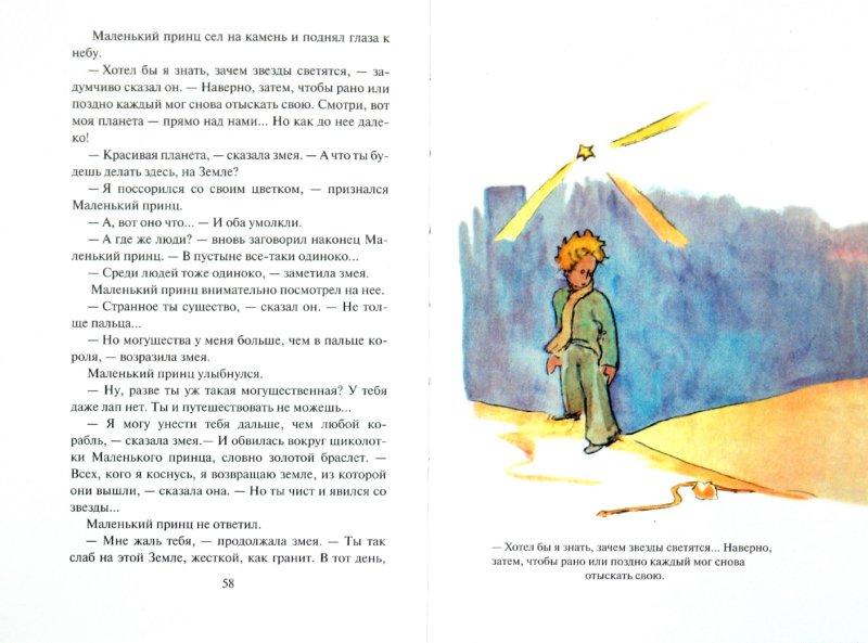 Иллюстрация 1 из 37 для Маленький принц - Антуан Сент-Экзюпери | Лабиринт - книги. Источник: Лабиринт