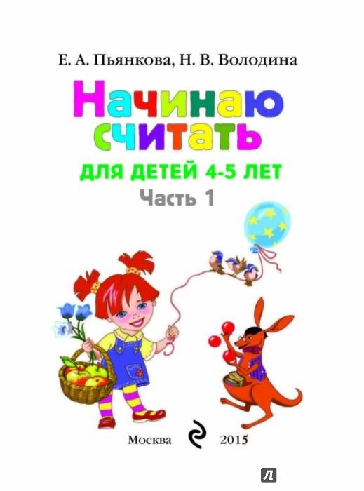 Иллюстрация 1 из 48 для Начинаю считать: для детей 4-5 лет. В 2 частях. Часть 1 - Пьянкова, Володина   Лабиринт - книги. Источник: Лабиринт
