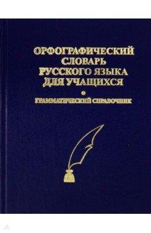 Орфографический словарь русского языка для учащихся. Грамматический справочник
