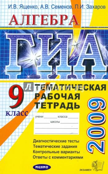 Ященко семенов гдз алгебра