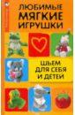 Волкова Наталья Викторовна Любимые мягкие игрушки. Шьем для себя и детей