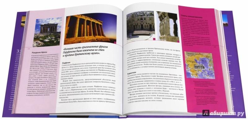 Иллюстрация 1 из 31 для Самые знаменитые места мира - Альенде, Амальфи, Гомес   Лабиринт - книги. Источник: Лабиринт