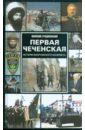 Гродненский Николай Первая чеченская: история вооруженного конфликта