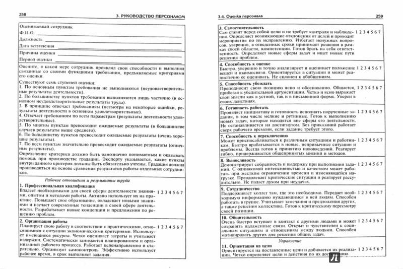 Иллюстрация 1 из 11 для Управление персоналом - Николай Беляцкий | Лабиринт - книги. Источник: Лабиринт