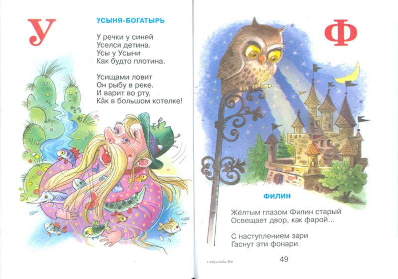 Иллюстрация 1 из 20 для Азбука Бабы-Яги - Андрей Усачев | Лабиринт - книги. Источник: Лабиринт
