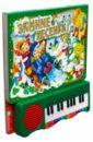 Пианино. Зимние песенки (зеленая)