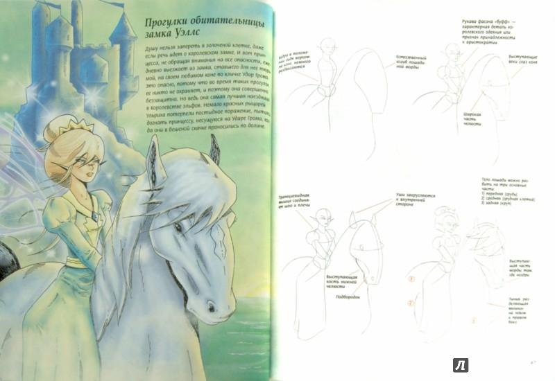 Иллюстрация 1 из 16 для Как рисовать эльфов. Ключи от сказочного королевства - Кристофер Харт   Лабиринт - книги. Источник: Лабиринт