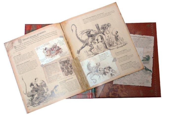 Иллюстрация 1 из 10 для Драконоведение. Как выследить и приручить дракона. Руководство для начинающих | Лабиринт - книги. Источник: Лабиринт