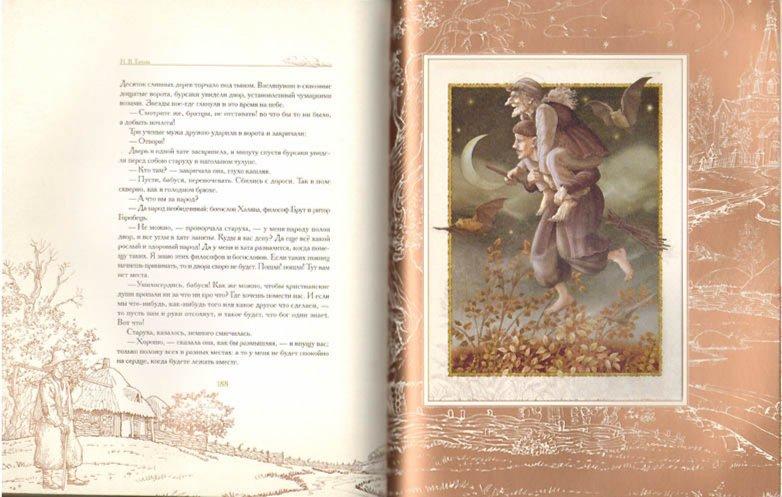 Иллюстрация 1 из 39 для Миргород - Николай Гоголь | Лабиринт - книги. Источник: Лабиринт