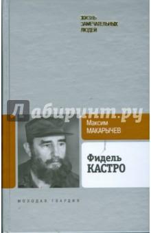 Фидель Кастро соловьев а сост как стать вождем страсти во власти