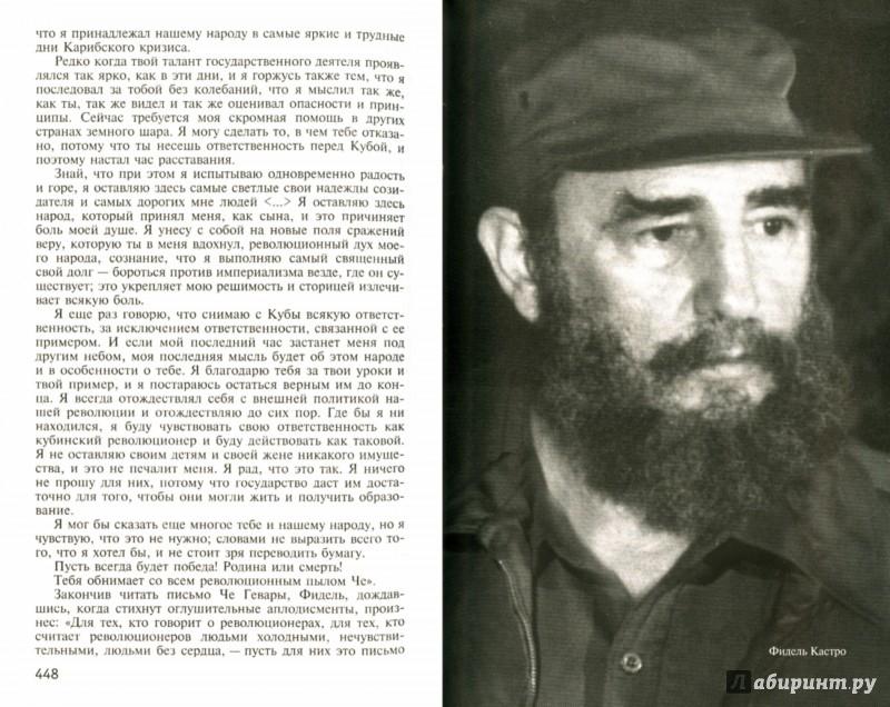 Иллюстрация 1 из 20 для Фидель Кастро - Максим Макарычев | Лабиринт - книги. Источник: Лабиринт