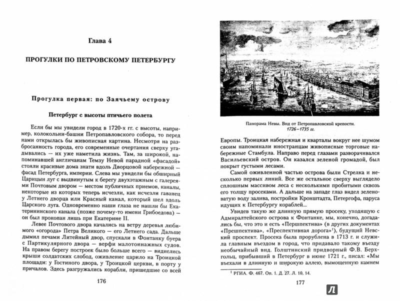 Иллюстрация 1 из 22 для Петербург времен Петра Великого - Евгений Анисимов   Лабиринт - книги. Источник: Лабиринт