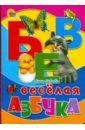 Павлова Елена Картонка: Веселая азбука (Цыпленок, енот)