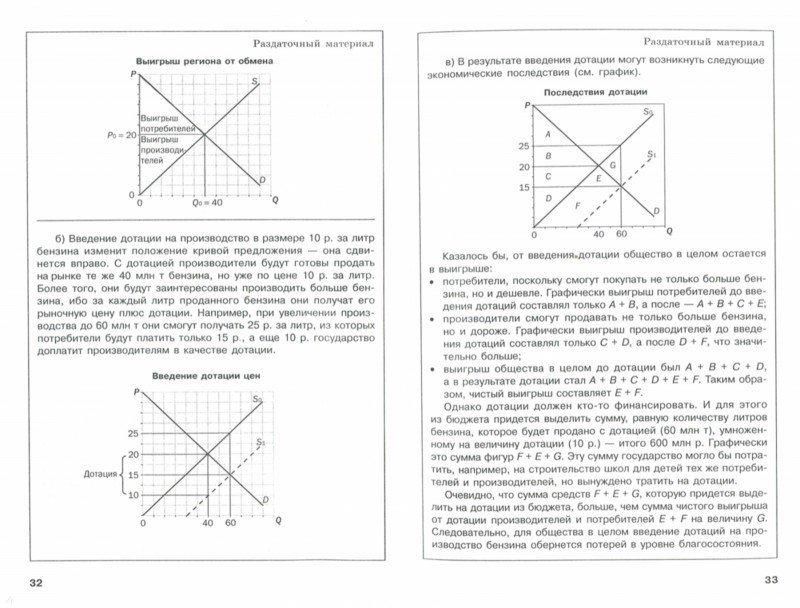 Иллюстрация 1 из 7 для Интерактивные уроки экономики. Пособие для учителя - Алексей Киреев | Лабиринт - книги. Источник: Лабиринт