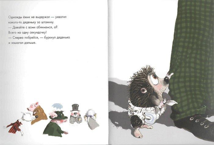 Иллюстрация 1 из 34 для Обнимите меня, пожалуйста! - Джон Роу   Лабиринт - книги. Источник: Лабиринт