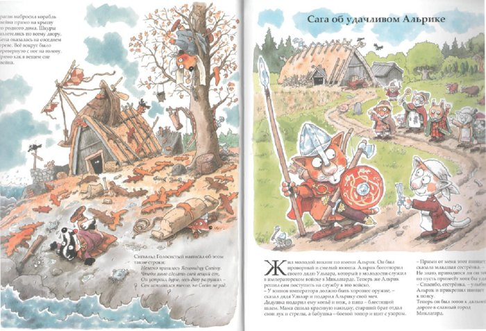Иллюстрация 1 из 62 для Викинги идут! - Маури Куннас   Лабиринт - книги. Источник: Лабиринт
