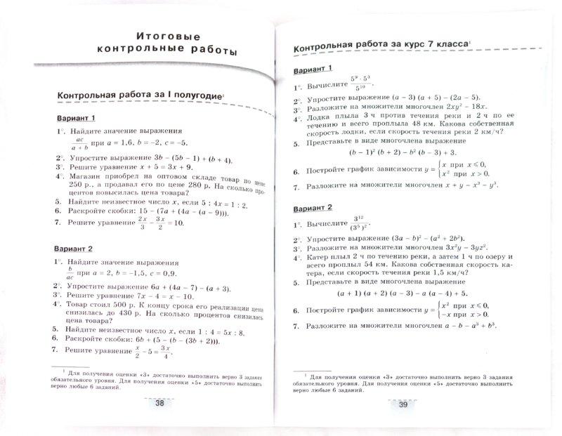 Ответы на контрольные работы по алгебре 9 класс кузнецова минаева рослова