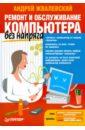 Жвалевский Андрей Валентинович Ремонт и обслуживание компьютера без напряга компьютер