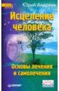 Скачать Андреев Исцеление человека Питер Юрий Андреев - действительный Бесплатно
