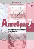 Алгебра. 7 класс. Методическое пособие для учителя. ФГОС