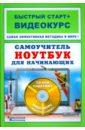 Самоучитель. Ноутбук для начинающих (+CD), Абражевич Сергей Николаевич,Романьков Павел
