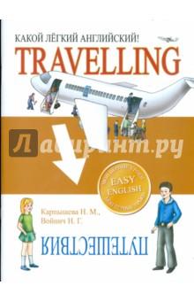 Какой Легкий Английский!  Travelling