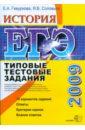 ЕГЭ 2009. �стория. Типовые тестовые задания