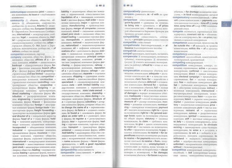 Иллюстрация 1 из 9 для Бизнес-лексика. Англо-русский, русско-английский словарь - Наталья Кравченко | Лабиринт - книги. Источник: Лабиринт