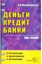 Казимагомедов Абдулла Аседуллаевич Деньги. Кредит. Банки. Курс лекций